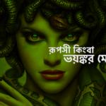 রূপসী কিংবা ভয়ঙ্কর মেডুসা