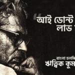 বাংলা চলচ্চিত্রের কিংবদন্তিঃ ঋত্বিক কুমার ঘটক
