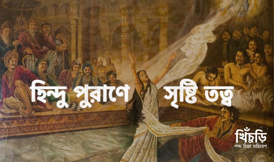 হিন্দু পুরাণে সৃষ্টি তত্ত্ব