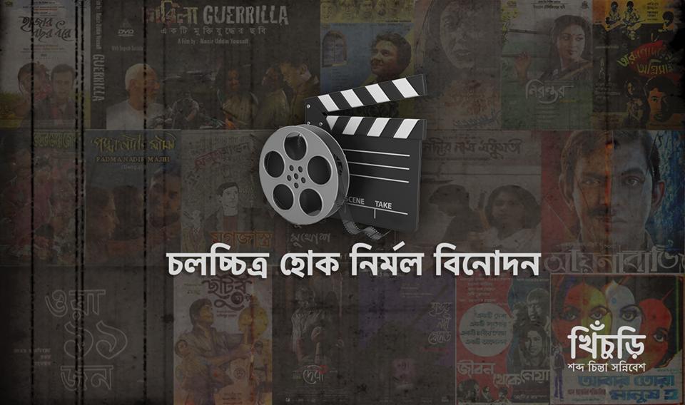 চলচ্চিত্র হোক নির্মল বিনোদন