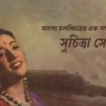 সুচিত্রা সেনঃ বাংলা চলচ্চিত্রের এক নক্ষত্রের গল্প