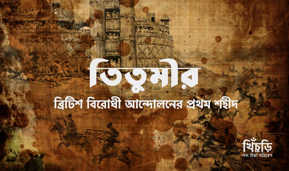 তিতুমীরঃ ব্রিটিশ বিরোধী আন্দোলনের প্রথম শহীদ