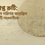 অভিশপ্ত রুটি: যা পাগলে পরিণত করেছিল পুরো একটি শহরবাসীকে