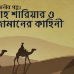 বাদশাহ শারিয়ার ও শাহজামানের কাহিনী
