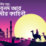 গাধা, বলদ আর গৃহস্বামীর কাহিনী